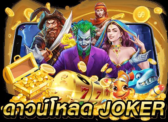 ดาวน์โหลด JOKER Download Joker123
